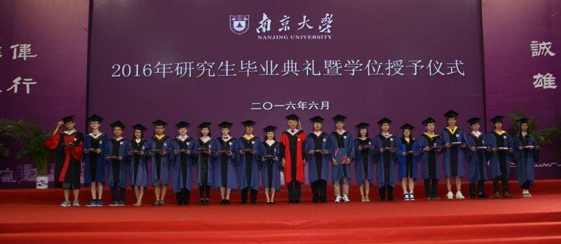 南京大学举行2016届研究生毕业典礼暨学位授予仪式